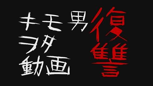 【個人撮影◆キモ男】玉屋作品ダイジェストvol.29~43