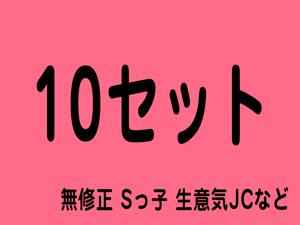 【10セット】無修正 Sっ子 生意気  など。おしおきで涙顔(笑) 魔法少女 dgpot.com