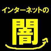 【01の子セット】北関東在住の無職逮捕、市販~裏取引動画【4本コンプ】