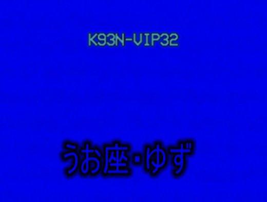 ■関西援VIP(13星座シリーズ)うお座・ゆず■S-VHS画質ver.