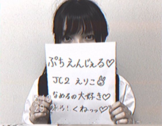 ぷちえんじぇる顧客用ファイル えりこC-2アニメ声 政府要人・上級国民・接待
