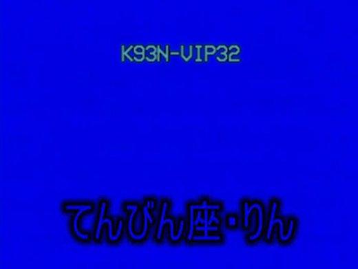 ■関西援VIP(13星座シリーズ)てんびん座・りん■S-VHS画質ver.