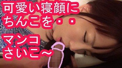 仕事終わりのキャバ嬢の、押し返してくるマンにくを寝ている隙にメリメリと押し込む