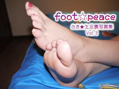 さきvol.3★素人  OL★生足裏画像集 foot-peace(ふっとぴーす) dgpot.com