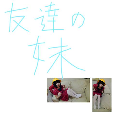 「10セット友達の妹」 [動画顔出し]