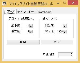 【出会いを有利に】マッチングサイト自動巡回ツール deanゆっけ dgpot.com