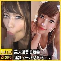 【個人撮影】「口の中、あったかくて気持ち良いでしょ?」美人若妻美麗さんのドスケベ淫語ノーハンドフェラ 金沢の漢 dgpot.com