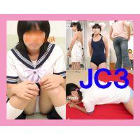 現役中高生素人モデル JC3 美貴1・2セット 純真系少女 特価販売中!