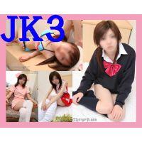 現役素人 超名門お嬢様女子校JK3 唯1・2セット