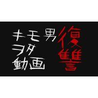 【個人撮影◆キモ男】供謹作品ダイジェストvol.29〜43  ダウンロード