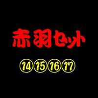 赤羽の生意気Chu→Boh 14〜17   4本セット  ダウンロード