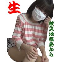 nikonama_fukushima.wmv Download
