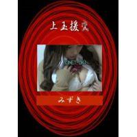 ●上玉援(関西援・離島シリーズ)元気ギャル系みずき●S-VHS画質ver.  ダウンロード