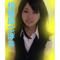 sagamihara20.wmv Download