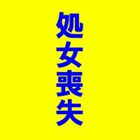 ◆◆完全セット◆◆処女  めいちゃん第一章(仮)◆◆美  処女喪失◆◆  ダウンロード
