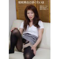 昭和熟女のまぐわいは 昭和なガードルと、昭和なあえぎと、昭和な赤面とシミ 桂子52歳