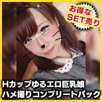 【個人撮影】お買い得SET!Hカップゆるエロ巨乳娘ハメ撮りコンプリートパック!  ダウンロード