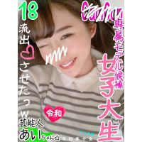 aichan.mp4 Download