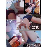 【重機 と少 女】女子●学生体操ブルマ写真 秘密の遠足☆魅惑の紺色観賞館